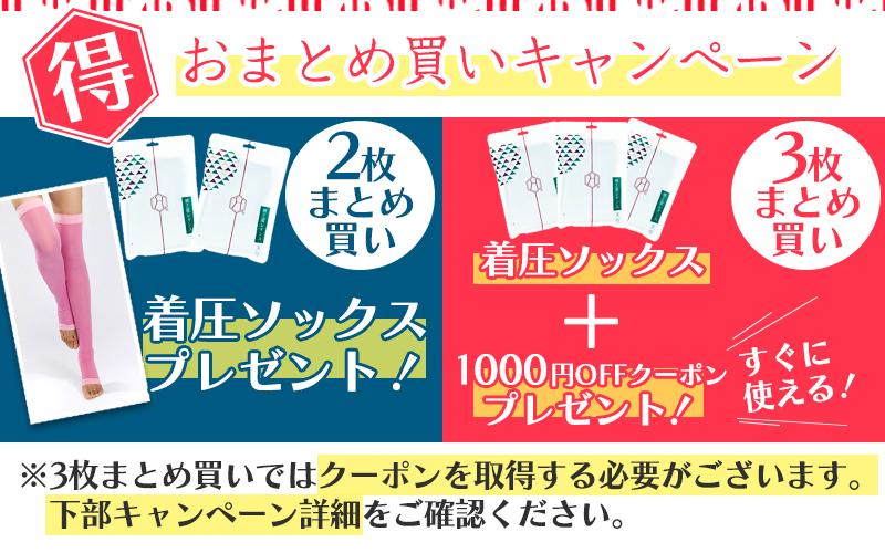 レギンス「天音(あまね)」のまとめ買いキャンペーン